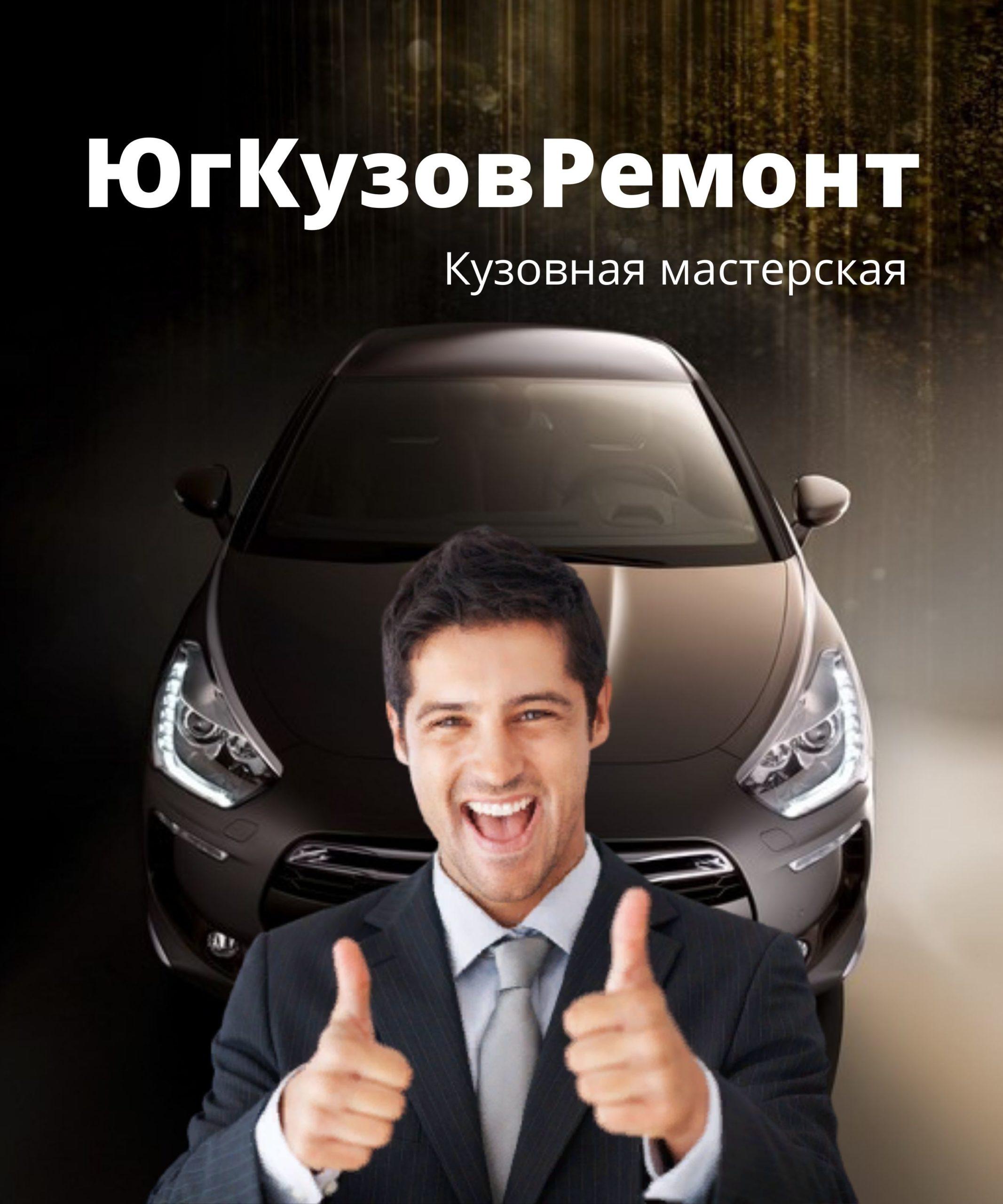 Кузовной ремонт в Краснодаре. Кузовная мастерская ЮгКузовРемонт