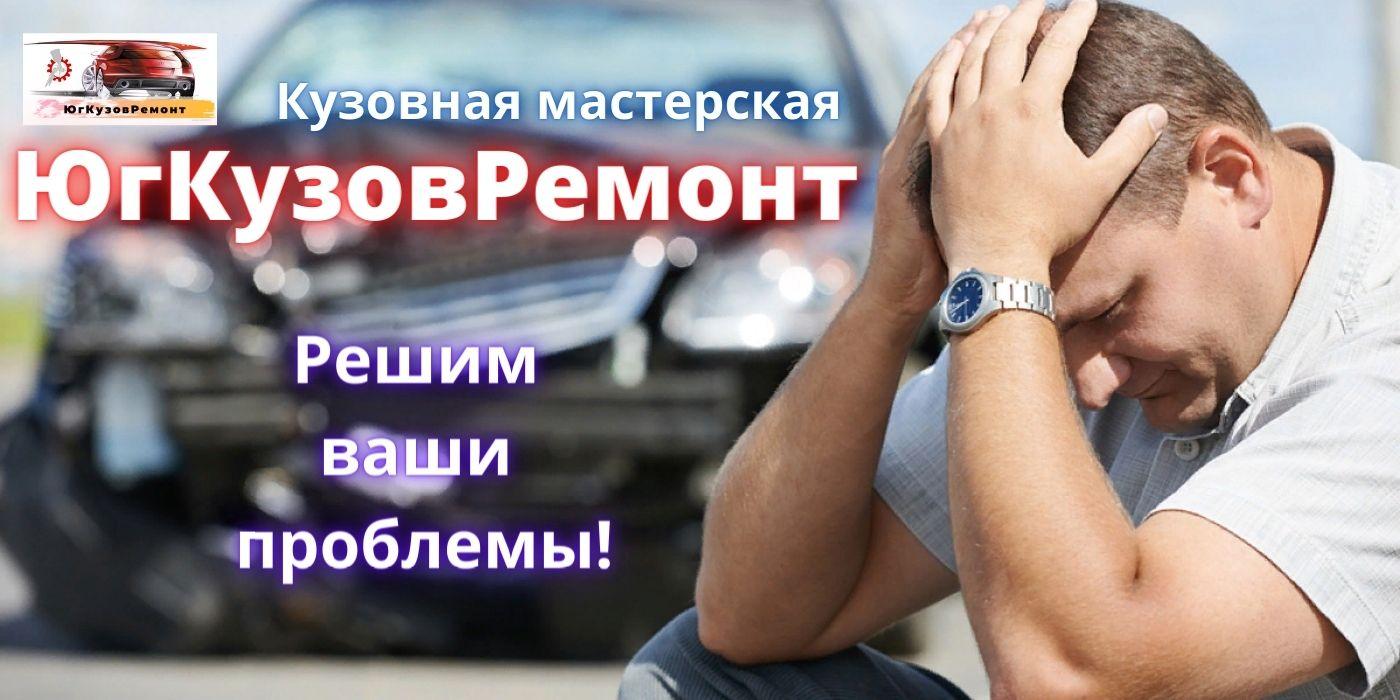 Малярно кузовной ремонт в Краснодаре