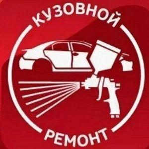 ЮгКузовРемонт